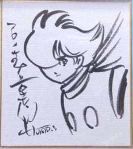 石ノ森章太郎先生 直筆色紙