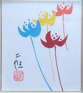 滝平二郎先生 色紙